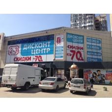 Одесса ТЦ Лаванда